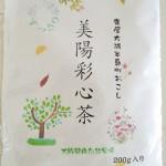 美陽彩心茶
