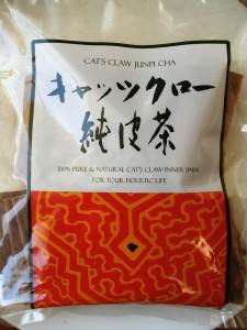 キャッツクロー純皮茶