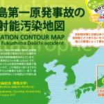 福島第一原発事故の放射能汚染地図 「早川マップ」